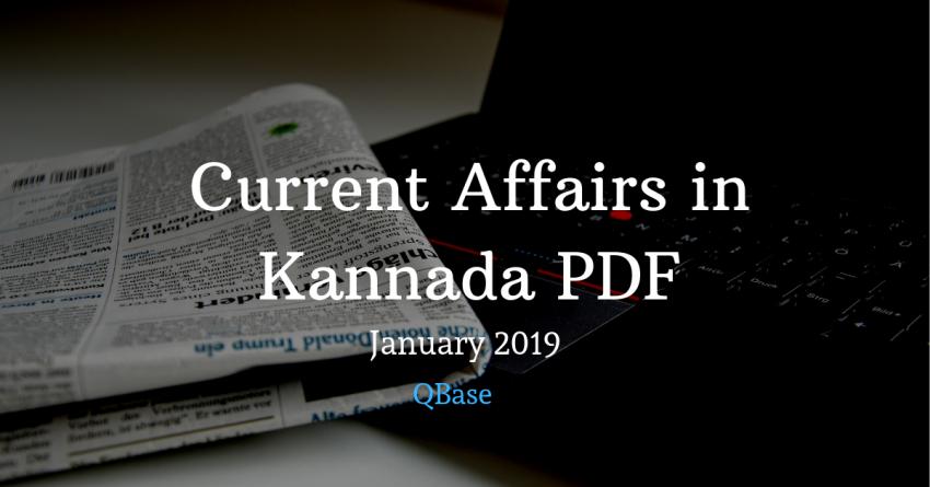 Current Affairs in Kannada PDF January