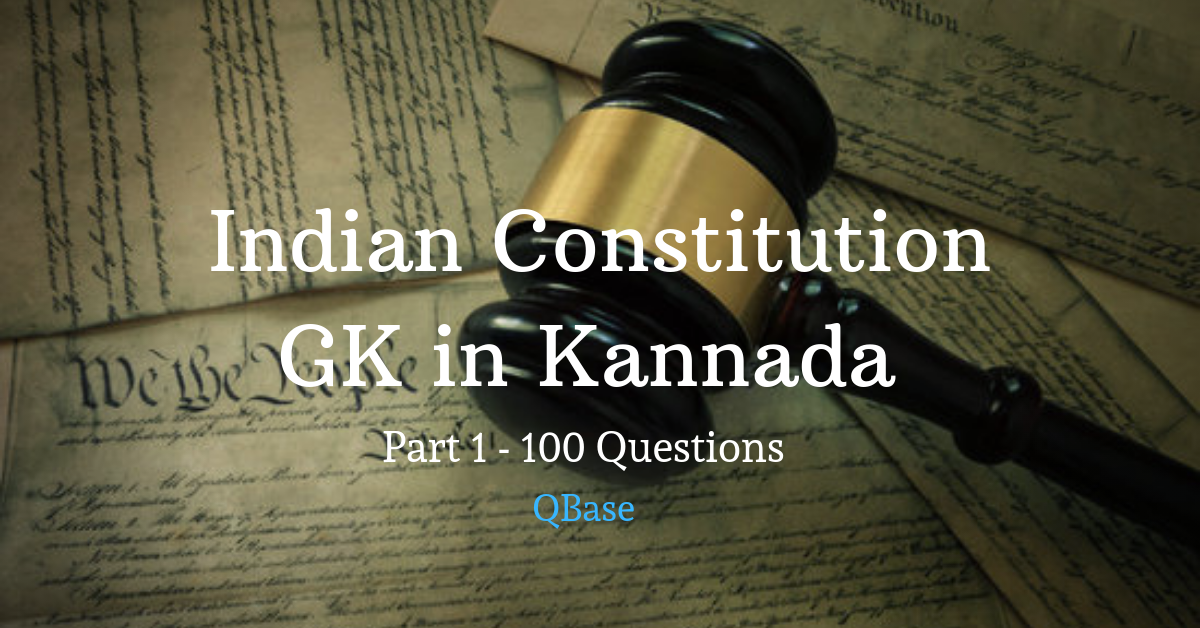 Indian Constitution GK in Kannada