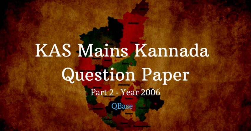 KAS Mains Kannada Question Paper Part 2