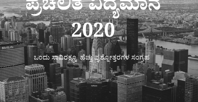 Current Affairs in Kannada 2020