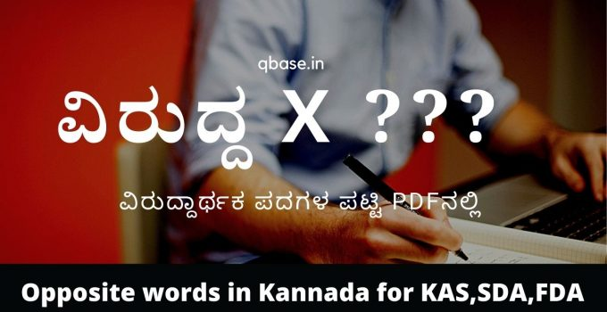 opposite words in kannada PDF